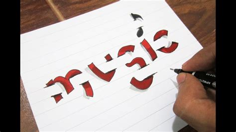 draw word    letter illusion trick art