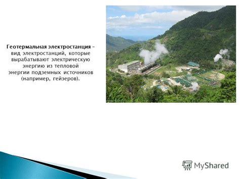 Геотермальные электростанции Новости. Элек.ру
