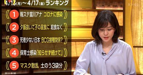 富川 アナウンサー コロナ