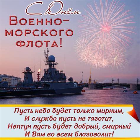 Jul 22, 2021 · поздравления с днем вмф для северного флота в прозе. Открытки, картинки с Днем ВМФ России 2019: красивые ...