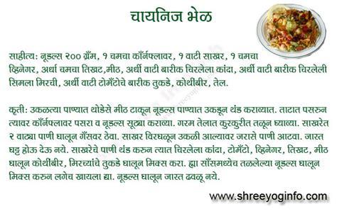 Marathi food recipe forumfinder Choice Image