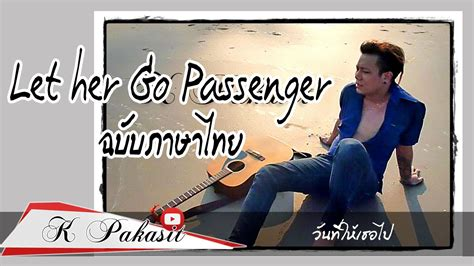 Let Her Go Passenger ฉบับภาษาไทย (thai Language Version