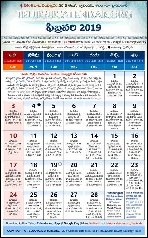 telangana telugu calendars february festivals