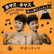 キサス・キサス・キサス  Quizás, Quizás, Quizás Japaneseclassjp