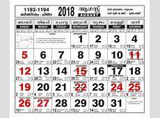 Malayalam Calendar August 2018 – Malayalamcalendarscom
