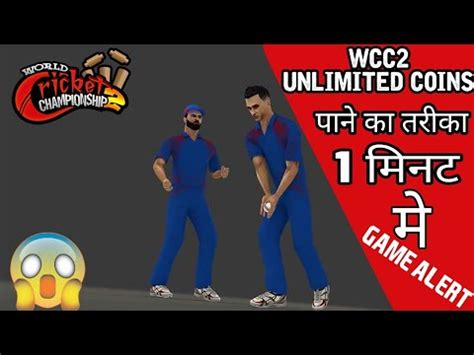wcc2 world cricket chionship 2 unlimited coins no root reedum code