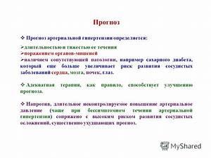 Лечение подагры у больных гипертонией
