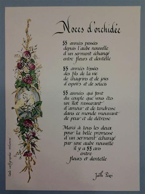 poeme  ans