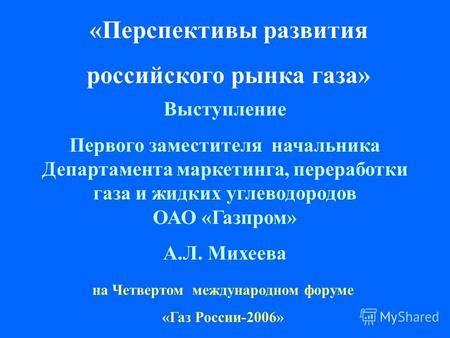 Размещение отраслей энергетики россии история развития и размещение отраслей энергетики россии