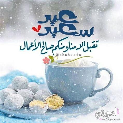 pin  manal  kl aaam oantm bkhyr happy eid eid mubarak