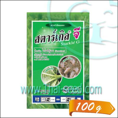 สตาร์เกิลจี ~ Thai-Seed.com