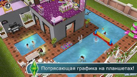 Скачать Sims 3 на Андроид бесплатно