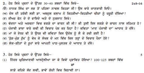 cbse class    sample paper punjabi