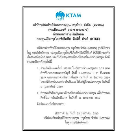 TOPPERATION: KTAM KTSE มีประกาศจ่ายปันผล 6 ก.พ. 2560