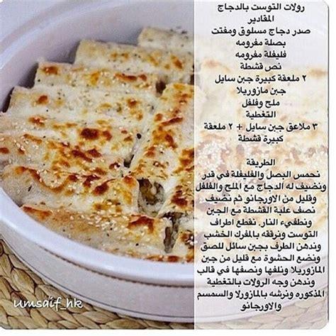 cuisine arabe 4 les 58 meilleures images du tableau وصفات sur