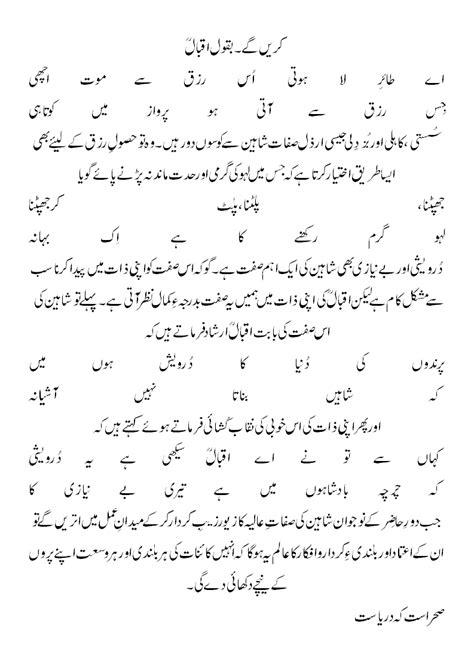 """Alamdar Hussain Blog Urdu Speech """"phir In Shaheen Bachon Ko Baal O Par De"""""""