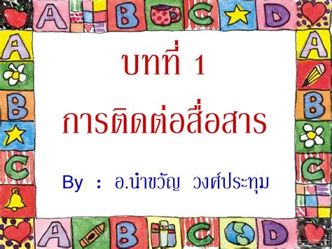 บทที่ 1การติดต่อสื่อสาร by numkwan wongpatum - Issuu