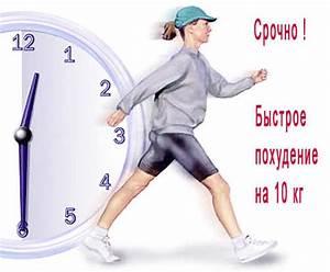 Как быстро похудеть эндоморфу женщине