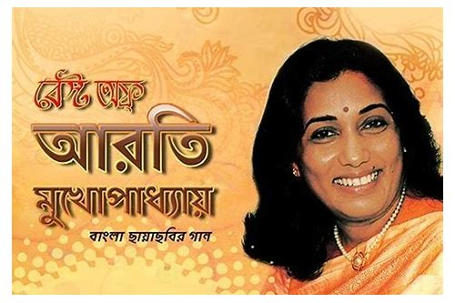 arati mukherjee bengali mp3 download