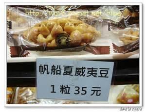 台南 葡吉麵包店 三 夏威夷豆塔 暫時缺貨 dans la cuisine 痞客邦 pixnet