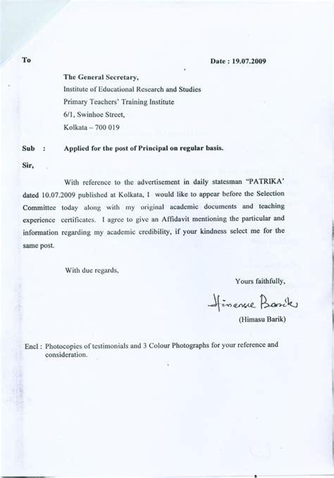formal letter  leave application  principal custom