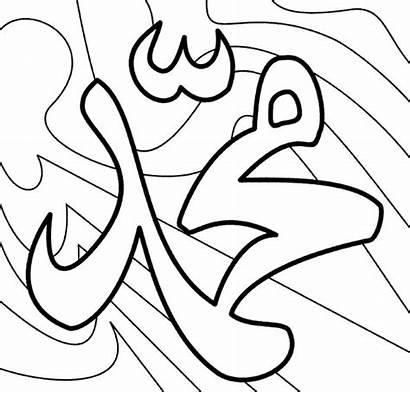 Kaligrafi Muhammad Hitam Putih Gambar Dp Untuk
