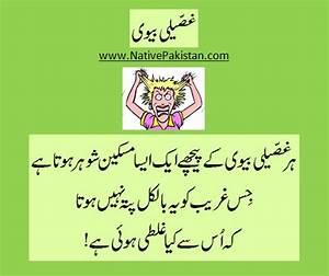 Husband & Wife Jokes  Urdu Jokes