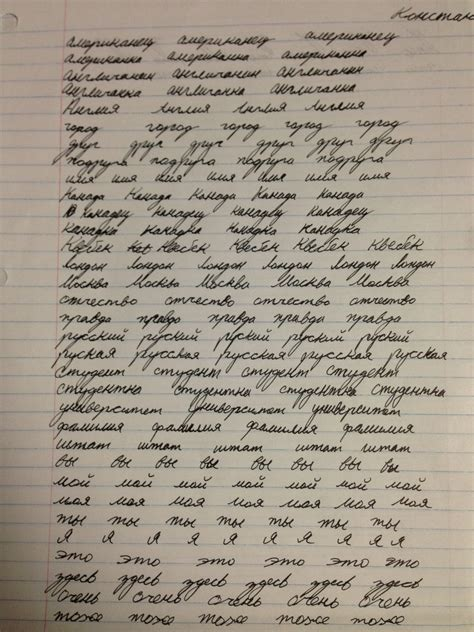 How's My Cursive? Russian