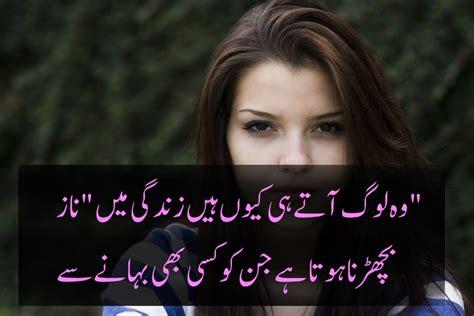 Best Sad Poetry In Urdu Best Sad Poetry In Urdu Images Sad Poetry Urdu