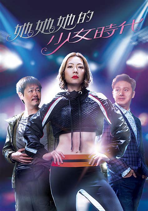 她她她的少女時代 - 免費觀看TVB劇集 - encoreTVB 官方網站