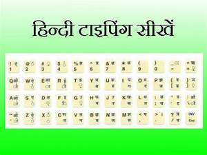 सात दिन में सीखें हिन्दी टाइपिंग- पहला दिन | How to Learn ...