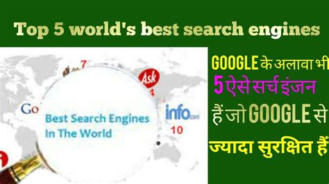 World Best Search Engine Top 5 World S Best Search Engines Safe And Fast Search