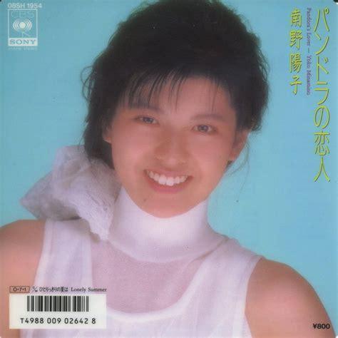 EPレコード: 南野陽子~パンドラの恋人
