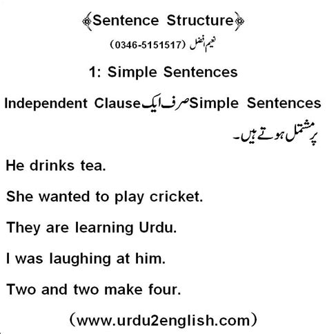 Use Decorous In A Simple Sentence by Urdu 2 Sentence Structure