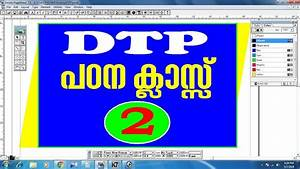 Dtp Padhana Class    Pagemaker Tutorial Malayalam Part 2