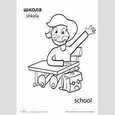 Here's A Fun Twist On Phonics Worksheets Sight Words In Russian! Young Learners Will Learn To