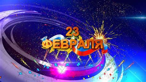 23 февраля в россии отмечается «день защитника отечества». Футаж 23 февраля День защитника Отечества - YouTube