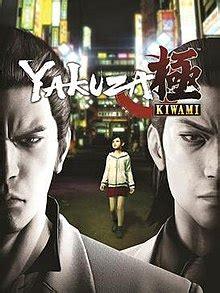 yakuza kiwami wikipedia