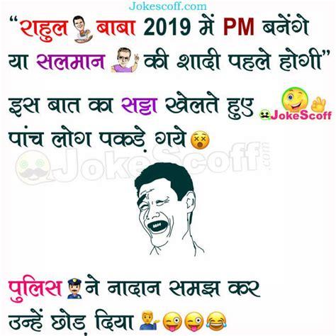 funny hindi jokes  jokescoff
