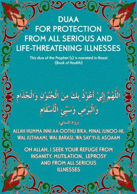 Dua For Sickness In A… | Mungfali