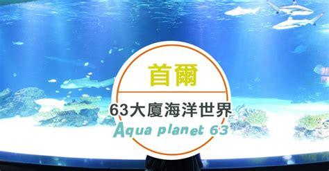 韓國│韓劇藍色海洋傳說景點【63海洋世界】 欣傳媒