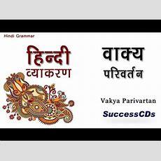 Learn Hindi Grammar Vakya Parivartan वाक्य परिवर्तन Youtube