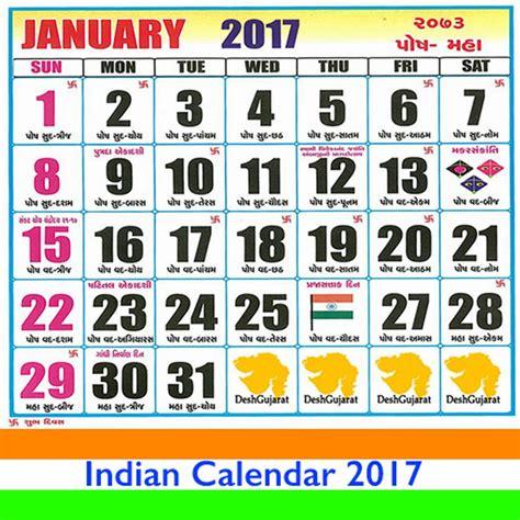 indian calendar apk entertainment app