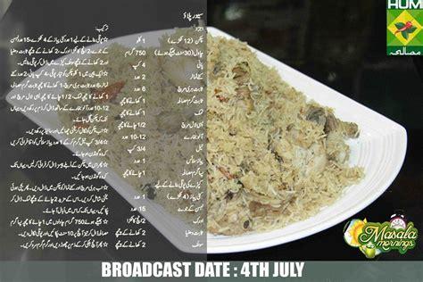pulao shireen anwar recipes savour masala recipe urdu rice food pakistani chicken anwer recipesfab tv dishes