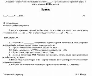 Перевод на 0 5 ставки приказ украина