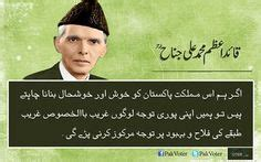 quaid  azam quotes  urdu quotes urdu quotes urdu