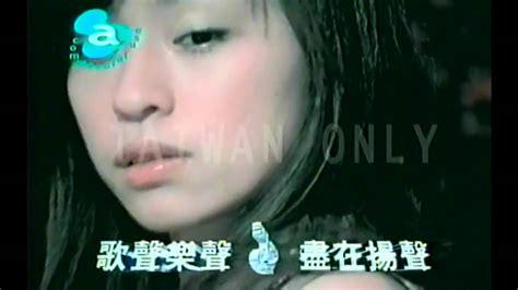 """王心凌 Cyndi Wang """" 飛吧 """"(2005)hd? Youtube"""