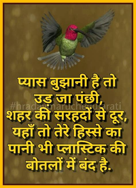 hindi quote hindi quotes pinterest quotes quotes