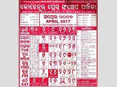 Odia Calendar 2017 Kohinoor, Radharaman and Bhagyadeep