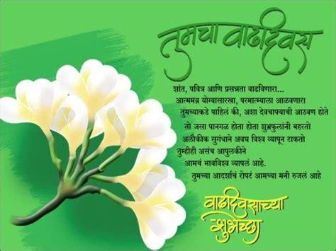70th Birthday Greetings In Marathi Recipe